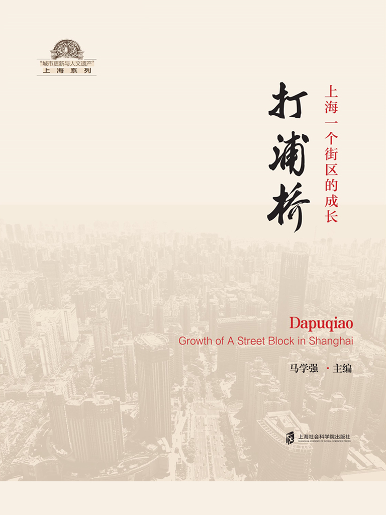打浦桥:上海一个街区的成长