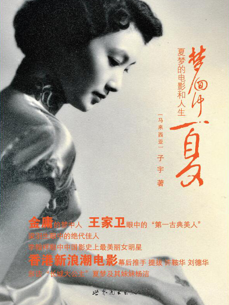 梦回仲夏:夏梦的电影和人生