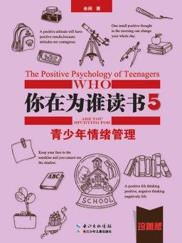 你在为谁读书 5:青少年情绪管理