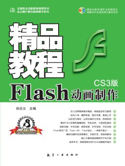 Flash动画制作精品教程