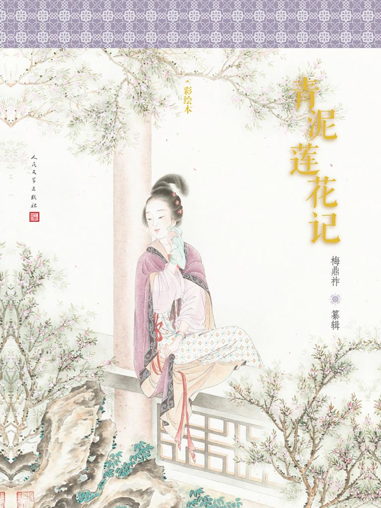青泥莲花记(明清美文)