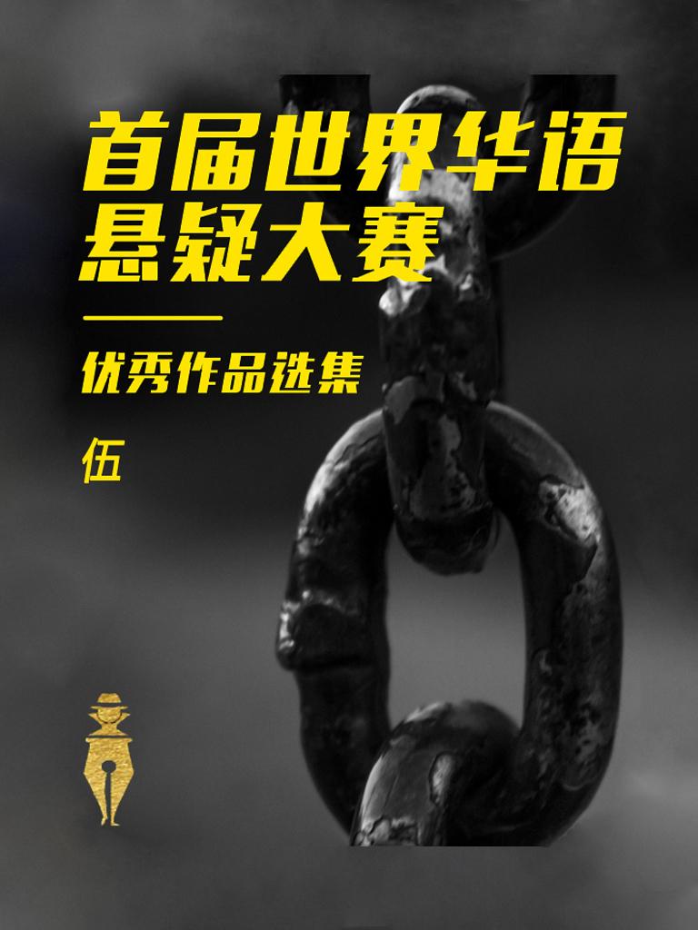 首届世界华语悬疑文学大赛精选集(伍)