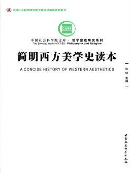 简明西方美学史读本