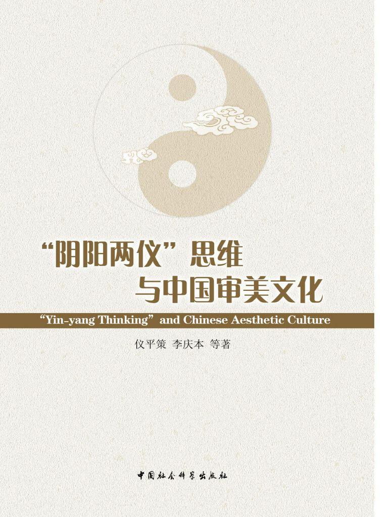 """""""阴阳两仪""""思维与中国审美文化"""