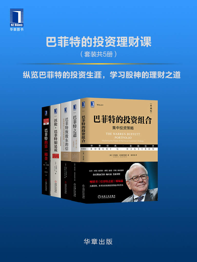 巴菲特的投资理财课(套装共5册)