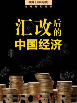 汇改之后的中国经济(英国《金融时报》·地铁大学)