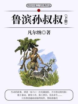 凡尔纳经典作品:鲁滨孙叔叔(下册)