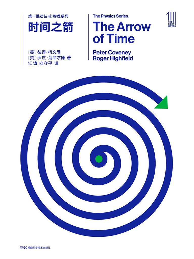 时间之箭(新版 第一推动丛书·物理系列)