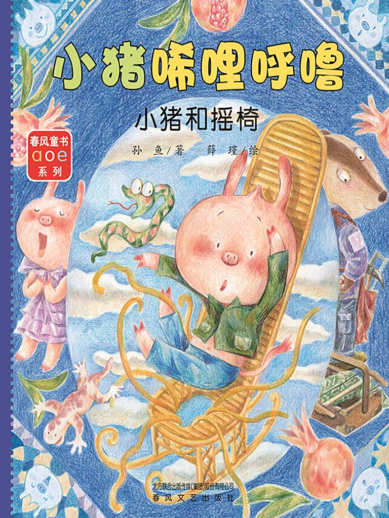 小猪唏哩呼噜:小猪和摇椅
