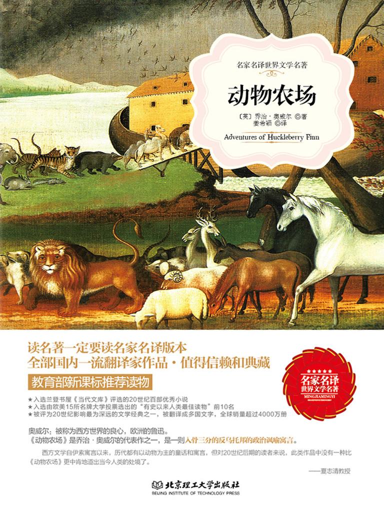 动物农场(姜希颖译)