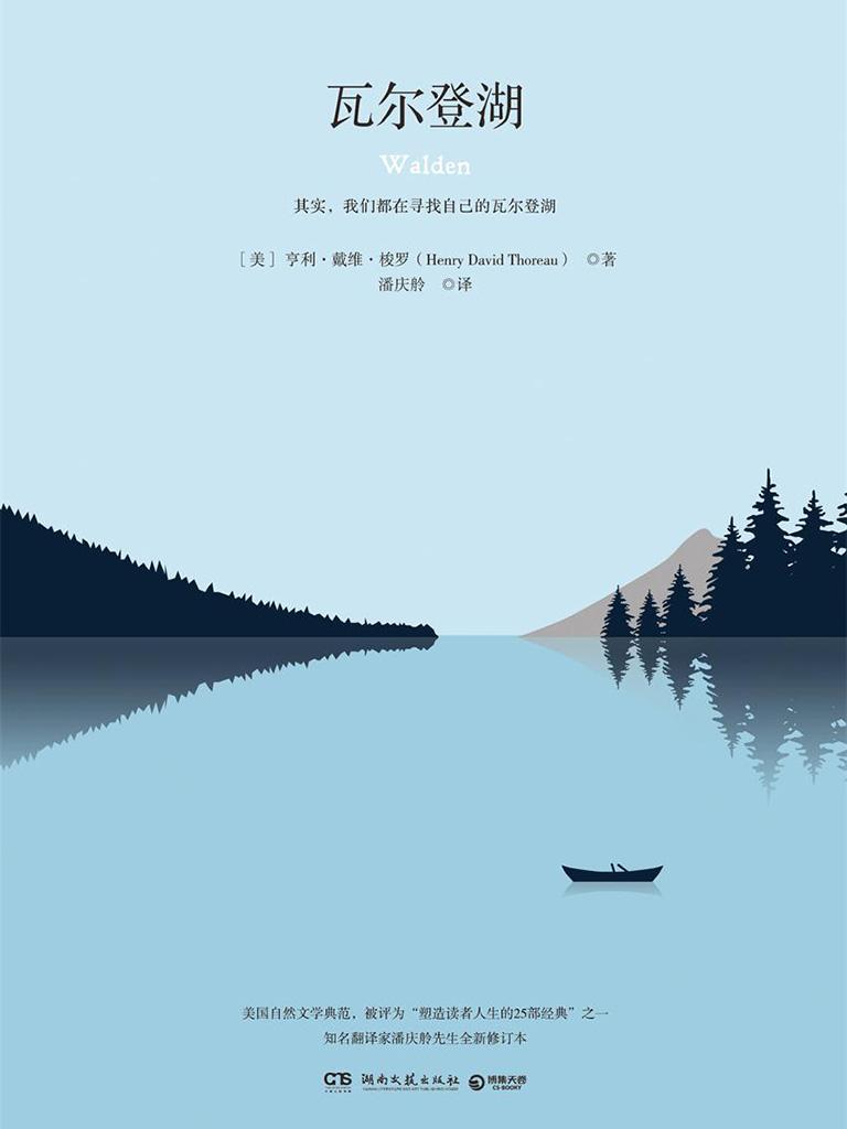 瓦尔登湖(湖南文艺版)