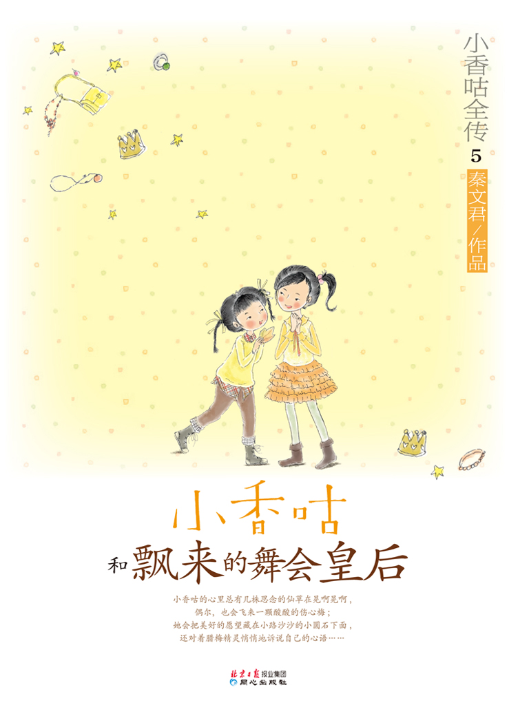 小香咕全传 5:小香咕和飘来的舞会皇后