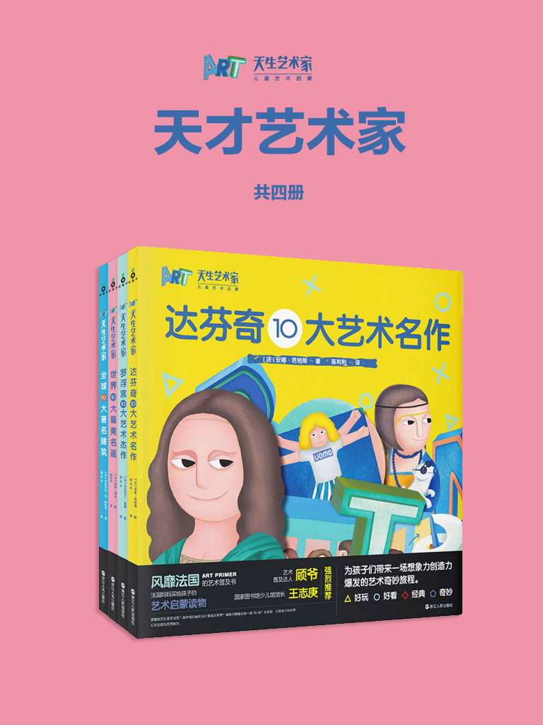 天生艺术家(共四册)