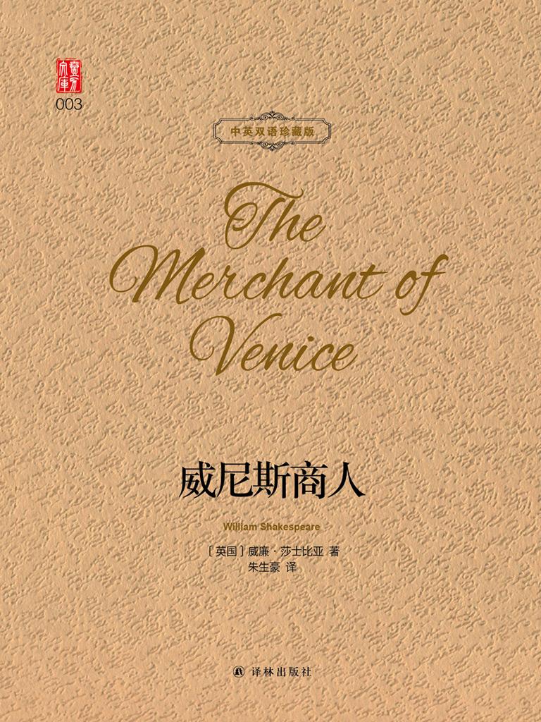 威尼斯商人(中英双语珍藏版)