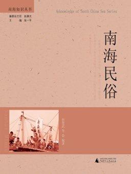 南海知识丛书:南海民俗