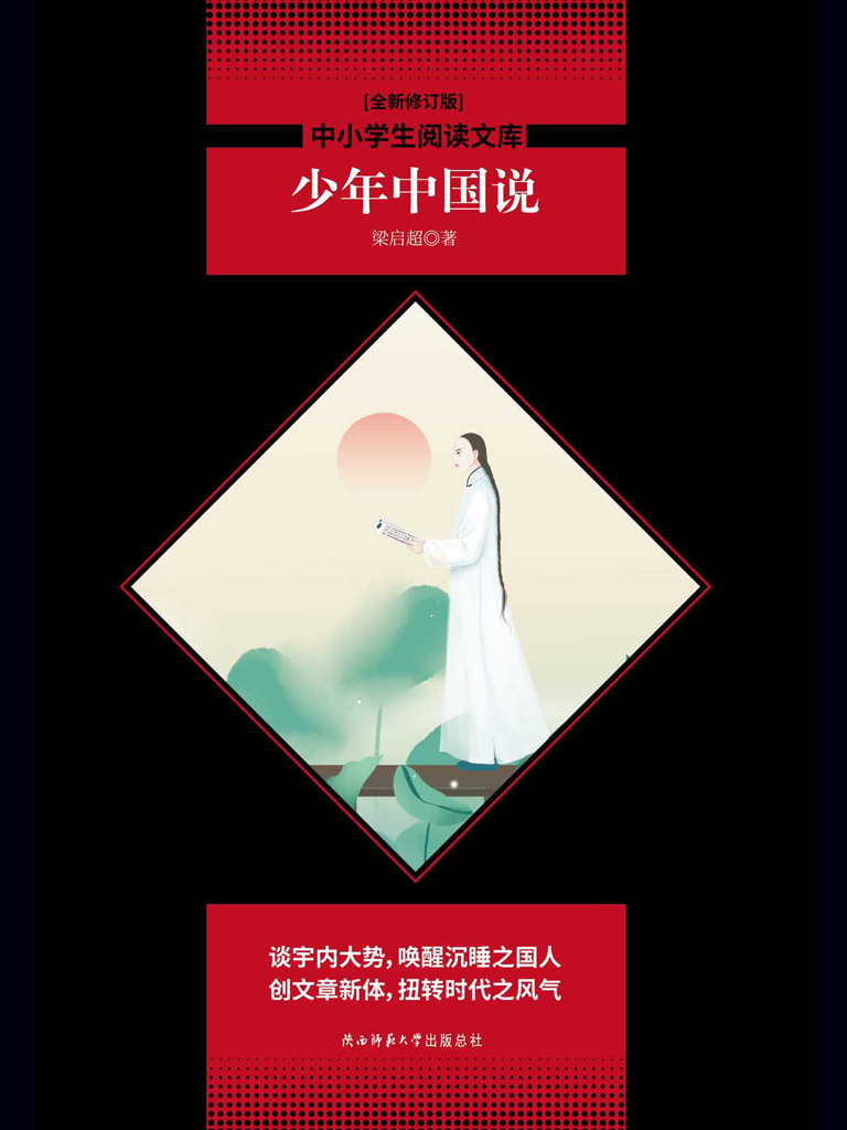 少年中国说(中小学生必读丛书)