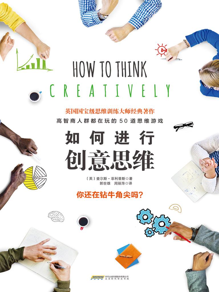 如何进行创意思维