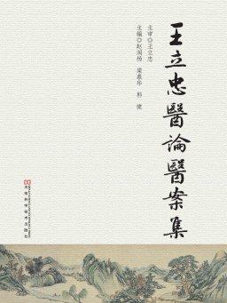 王立忠医论医案集