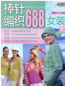 棒针编织688 女装 1