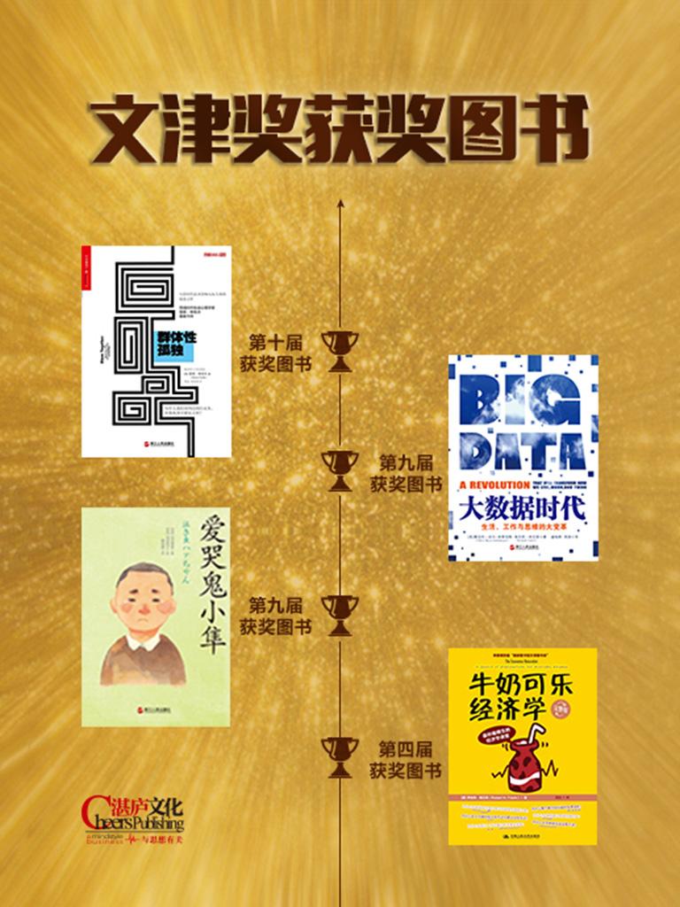 文津奖获奖图书(共四册)