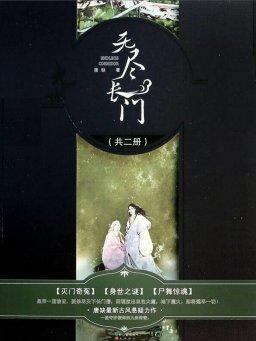 九州·无尽长门(共二册)