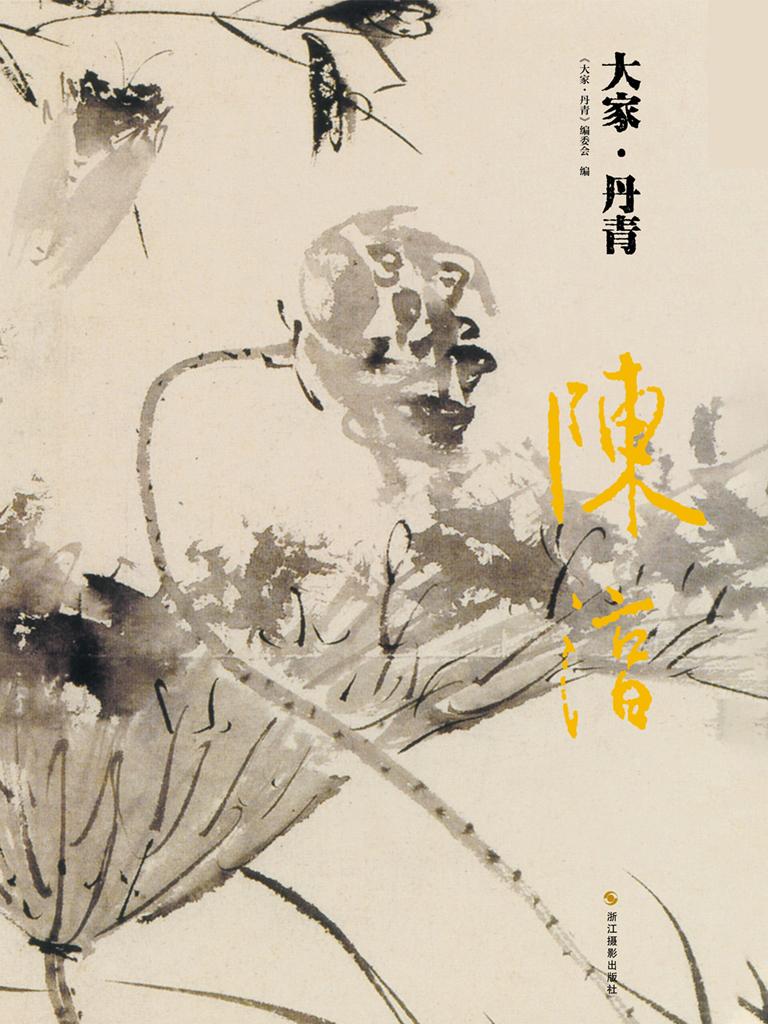 陈淳(大家·丹青)