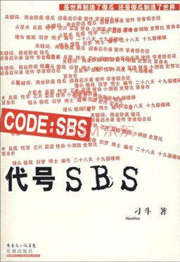 代号:SBS