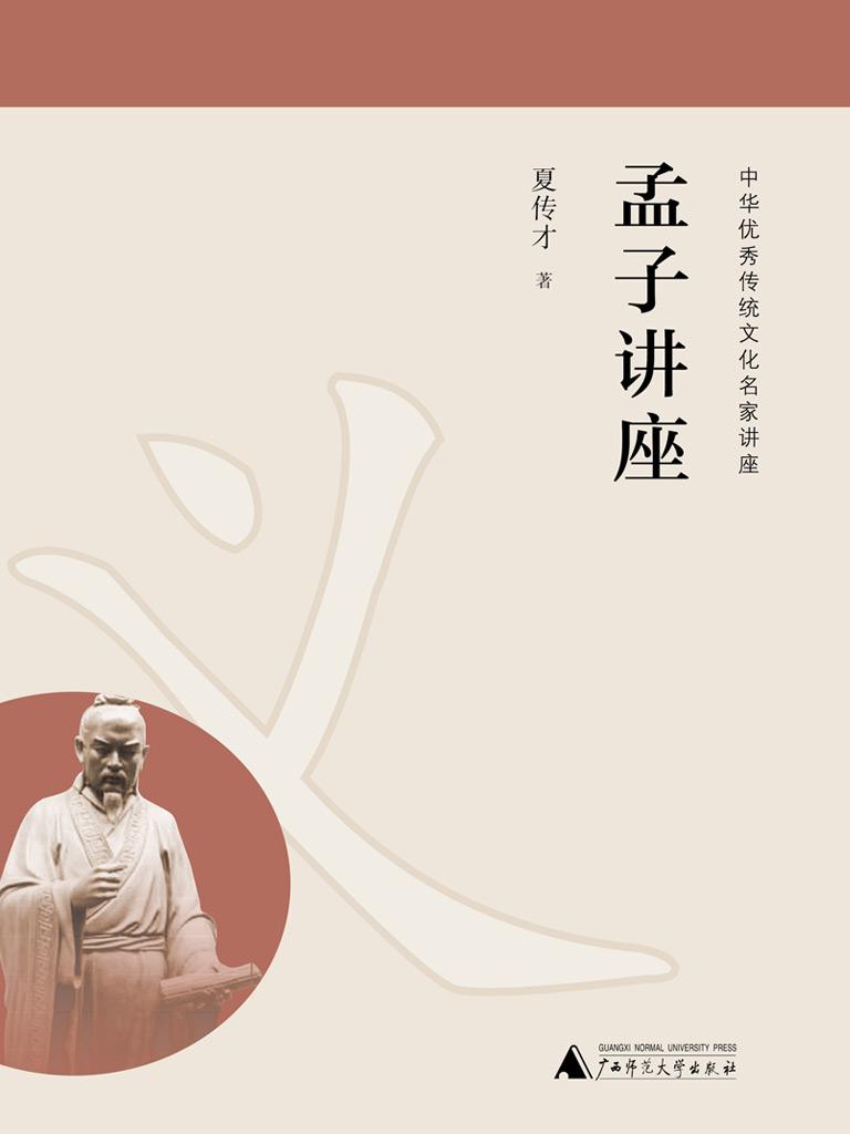 孟子讲座(中华优秀传统文化名家讲座)
