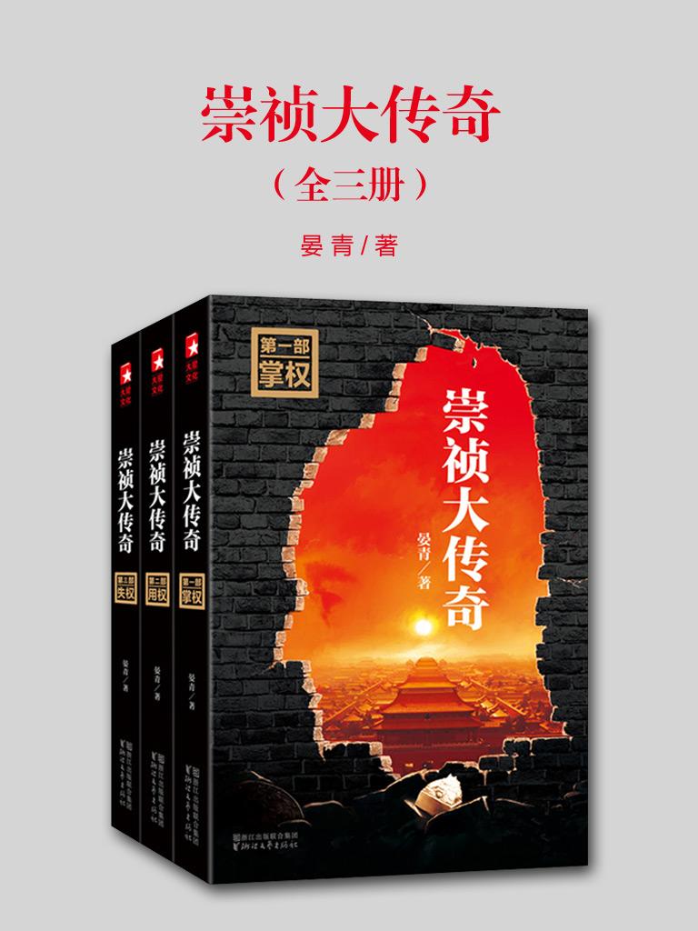 崇祯大传奇(全三册)