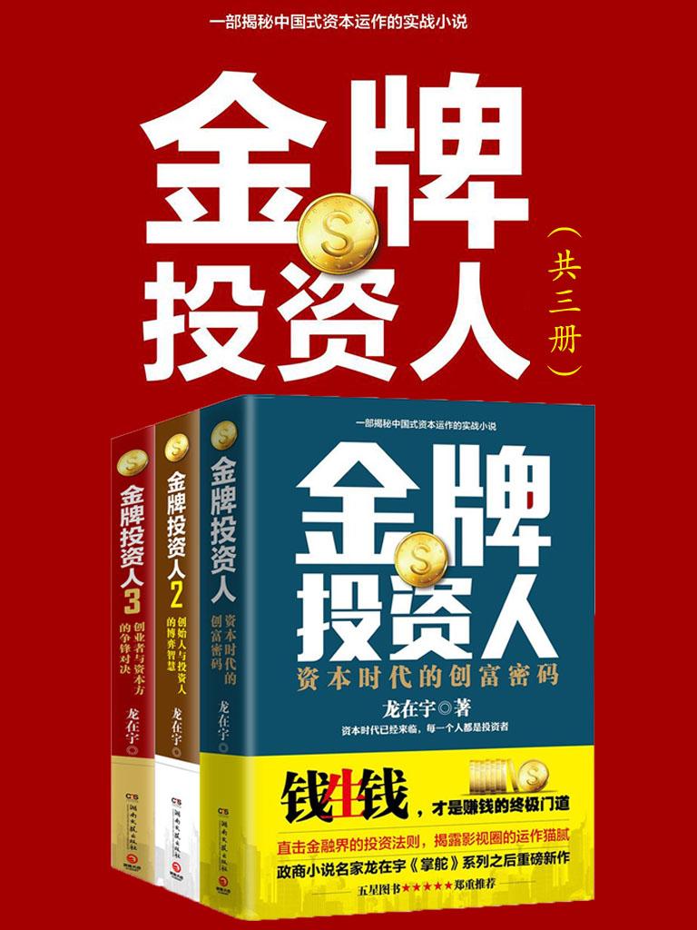 金牌投资人(共三册)
