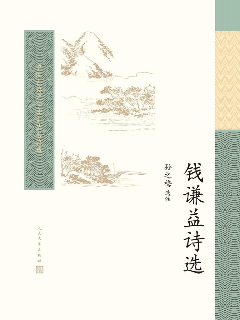 钱谦益诗选(中国古典文学读本丛书典藏)