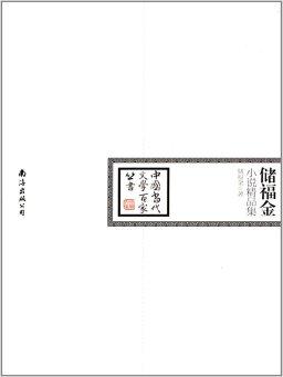 储福金小说精品集
