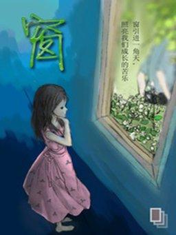 窗(千种豆瓣高分原创作品·看小说)