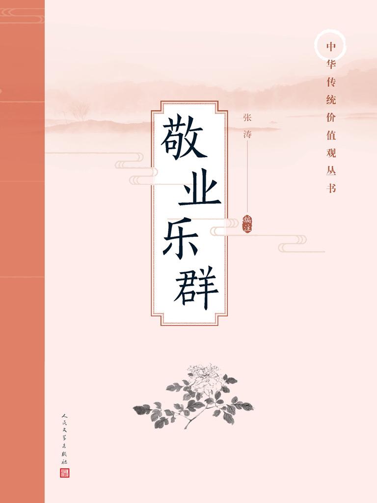 敬业乐群(中华传统价值观丛书)