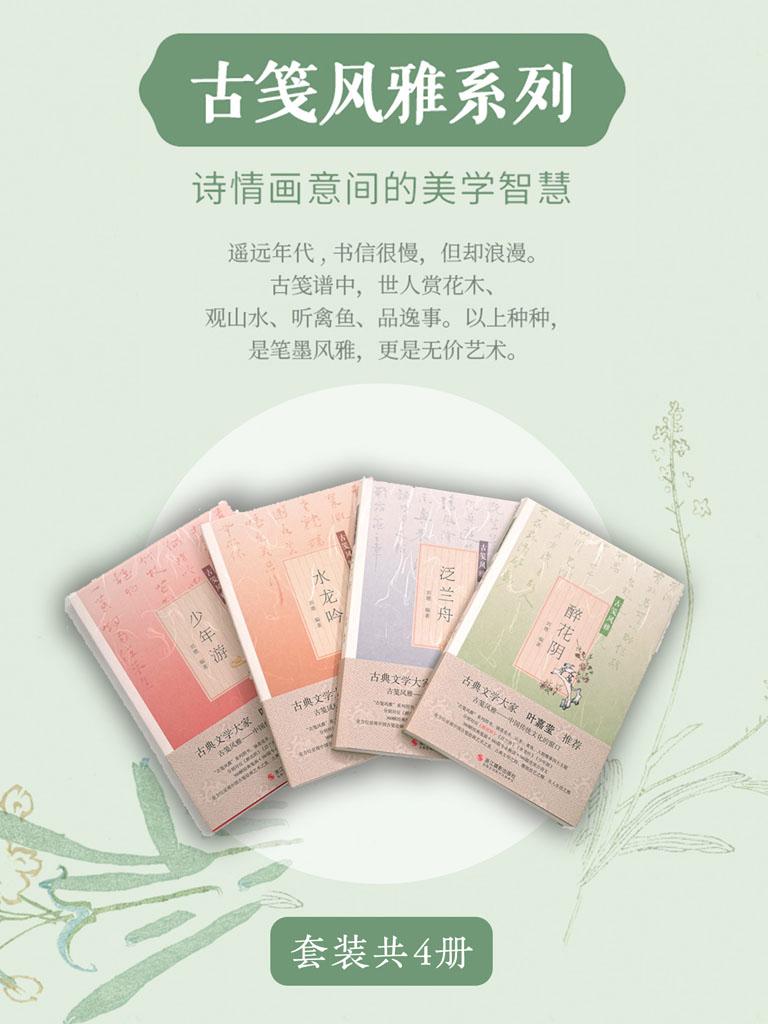 古笺风雅系列:诗情画意间的美学智慧(套装共4册)