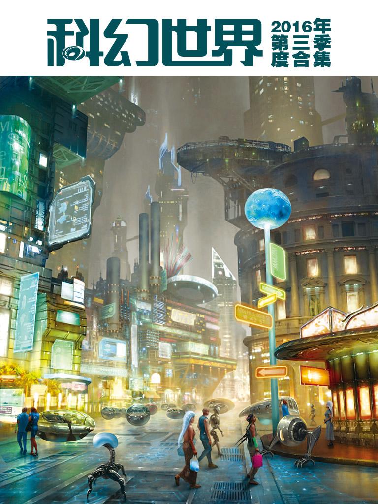 科幻世界·2016年第三季度合集