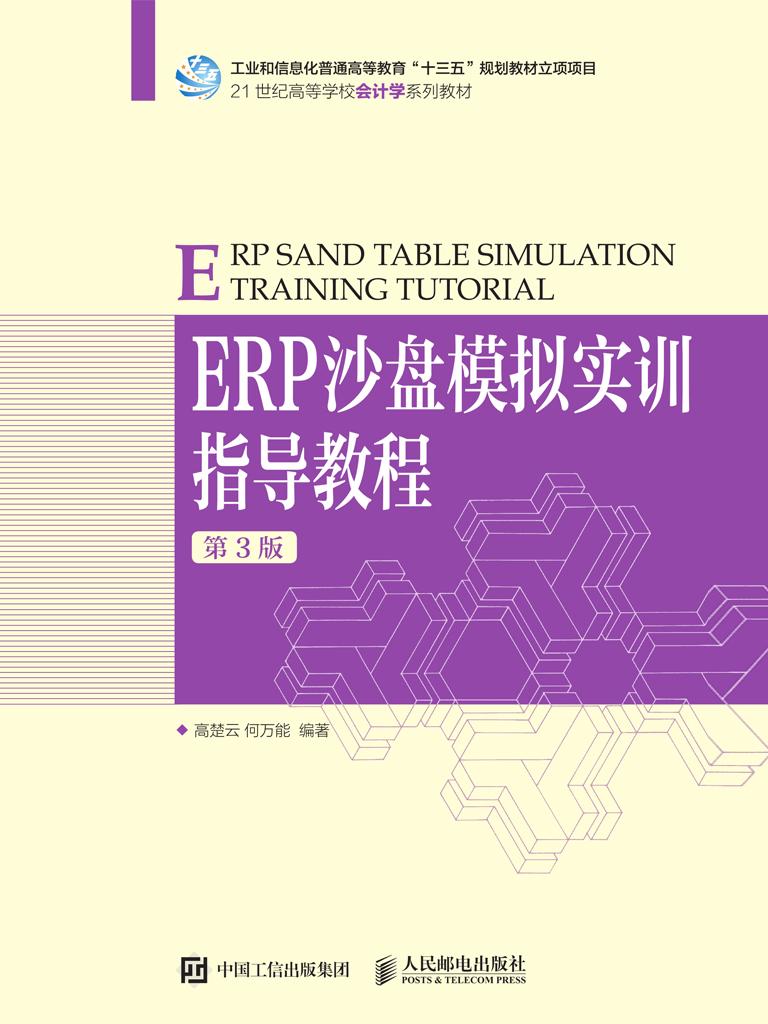 ERP沙盘模拟实训指导教程(第3版)