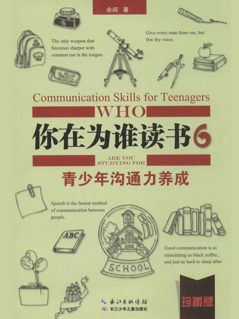 你在为谁读书 6:青少年沟通力养成