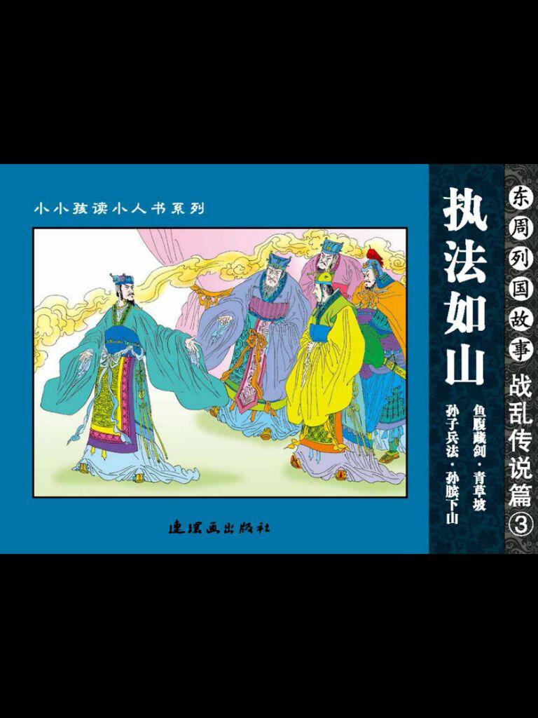 东周列国故事:战乱传说篇(3)