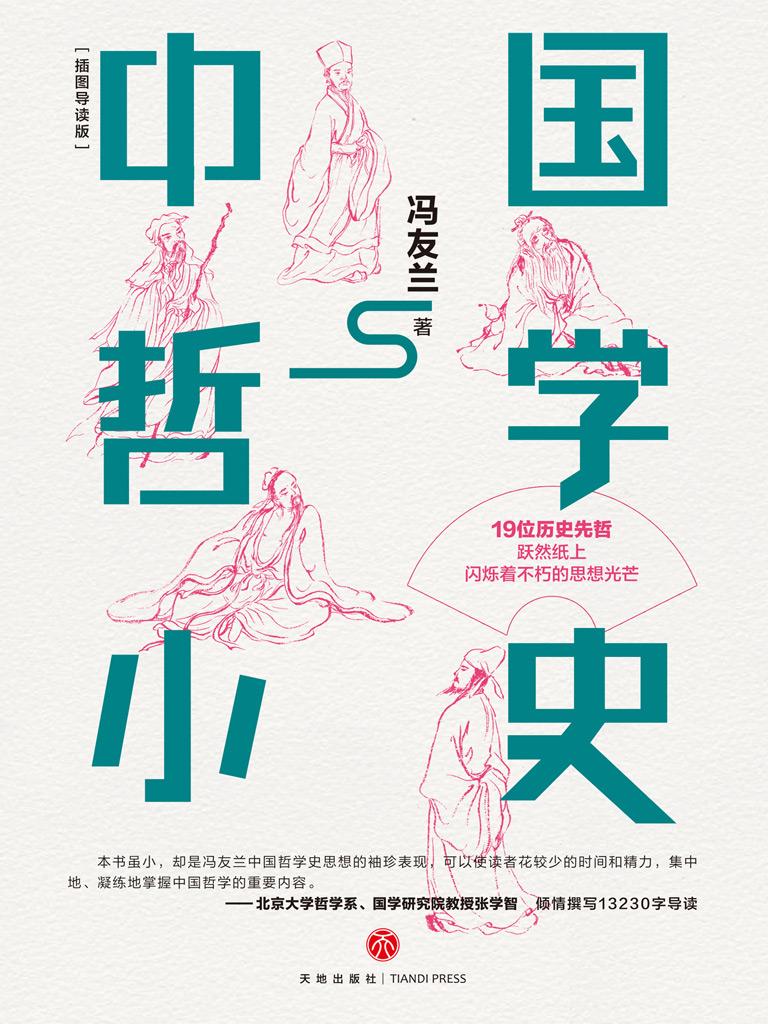 中国哲学小史(插图导读版)