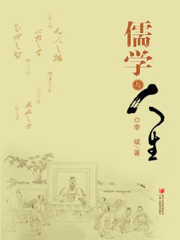 儒学与人生