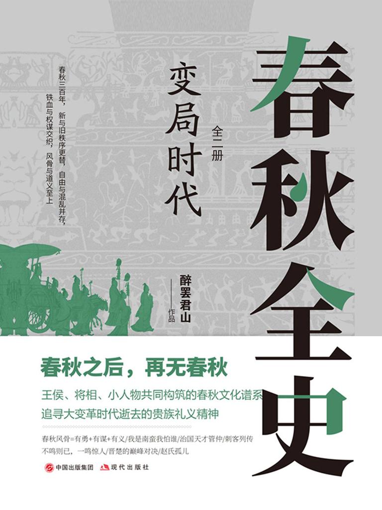变局时代:春秋全史(全二册)