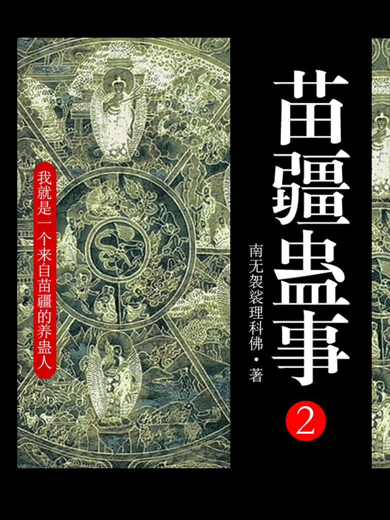 苗疆蠱事 2(全集)