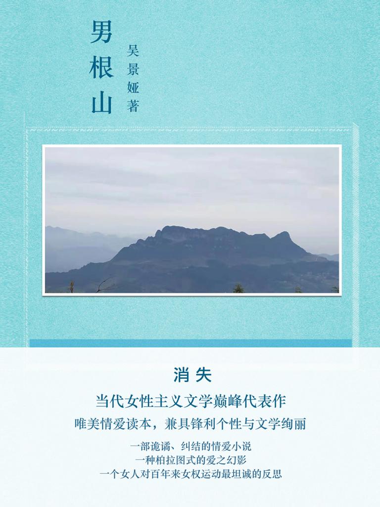 男根山(吴景娅著)