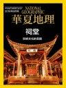 华夏地理·祠堂——宗族文化的圣殿