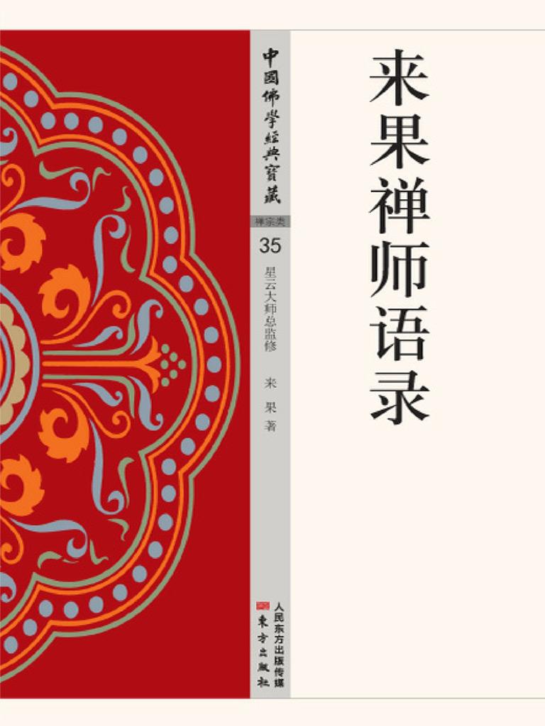 来果禅师语录(中国佛学经典宝藏)