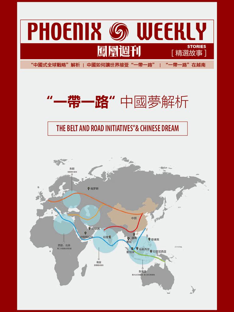 『一带一路』中国梦解析(香港凤凰周刊精选故事)