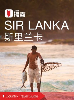 穷游锦囊:斯里兰卡(2016)