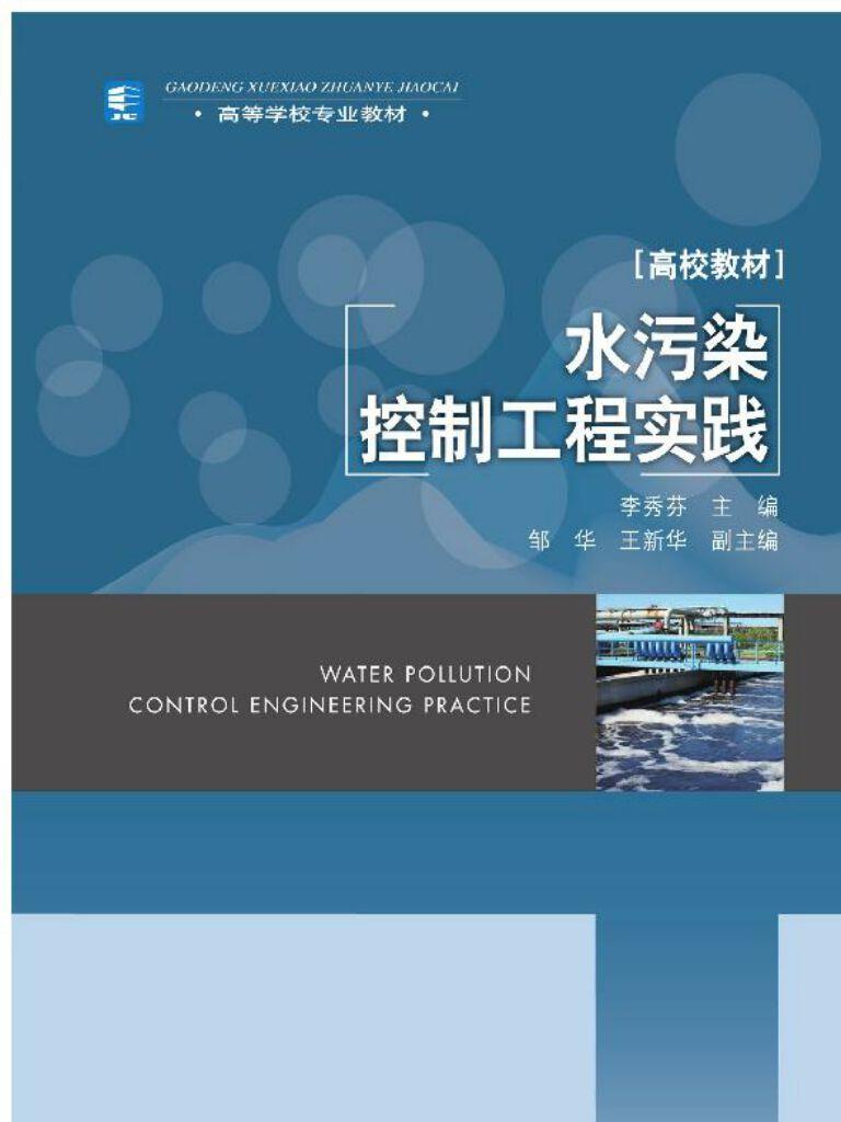 高等学校专业教材·水污染控制工程实践