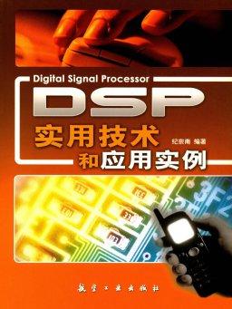 DSP实用技术和应用实例